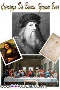 Леонардо да Винчи. Ученик Бога | WEB-DLRip