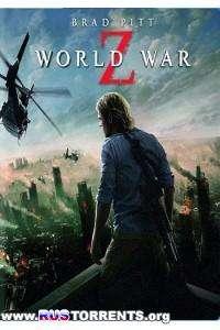 Война миров Z | BDRip | Лицензия