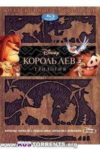 Король лев: Трилогия | HDRip