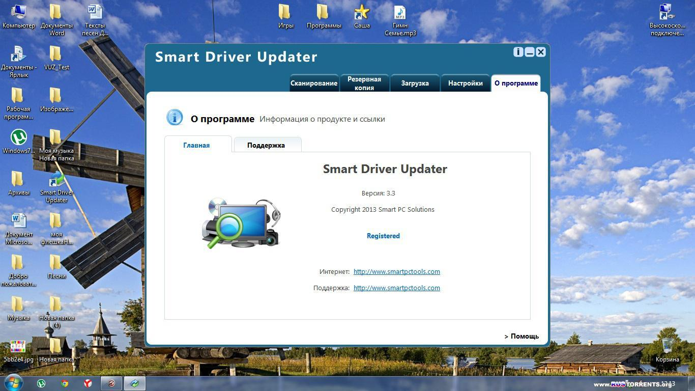 Smart Driver Updater 3.3.1.2 + Portable Rus