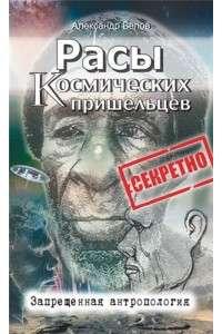Александр Белов - Расы космических пришельцев. Запрещенная антропология | FB2, RTF