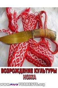 Чулкин В. И. - Возрождение культуры ножа [01-10] | WEB-DL 720p