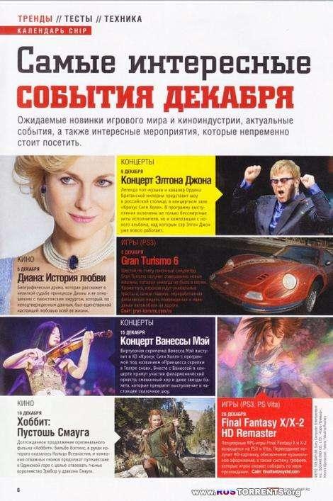 Chip №12 Россия  (декабрь 2013)