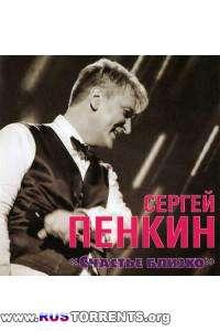 Сергей Пенкин - Счастье близко