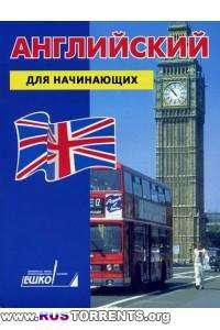 ЕШКО - Английский для начинающих