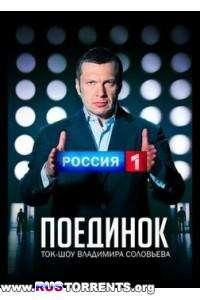 Поединок с Владимиром Соловьевым   SatRip
