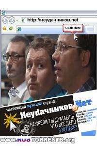 Неудачников.NET (1 серия из 30)