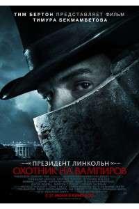 Президент Линкольн: Охотник на вампиров | BDRip 1080p