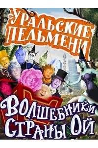 Уральские пельмени: Волшебники страны Ой | WEBRip 720p