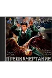 Вадим Давыдов - Предначертание | MP3