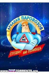 Аркадий Паровозов спешит на помощь (1-26 серии) | SATRip
