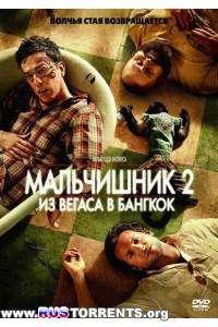 Мальчишник 2: Из Вегаса в Бангкок | DVDRip