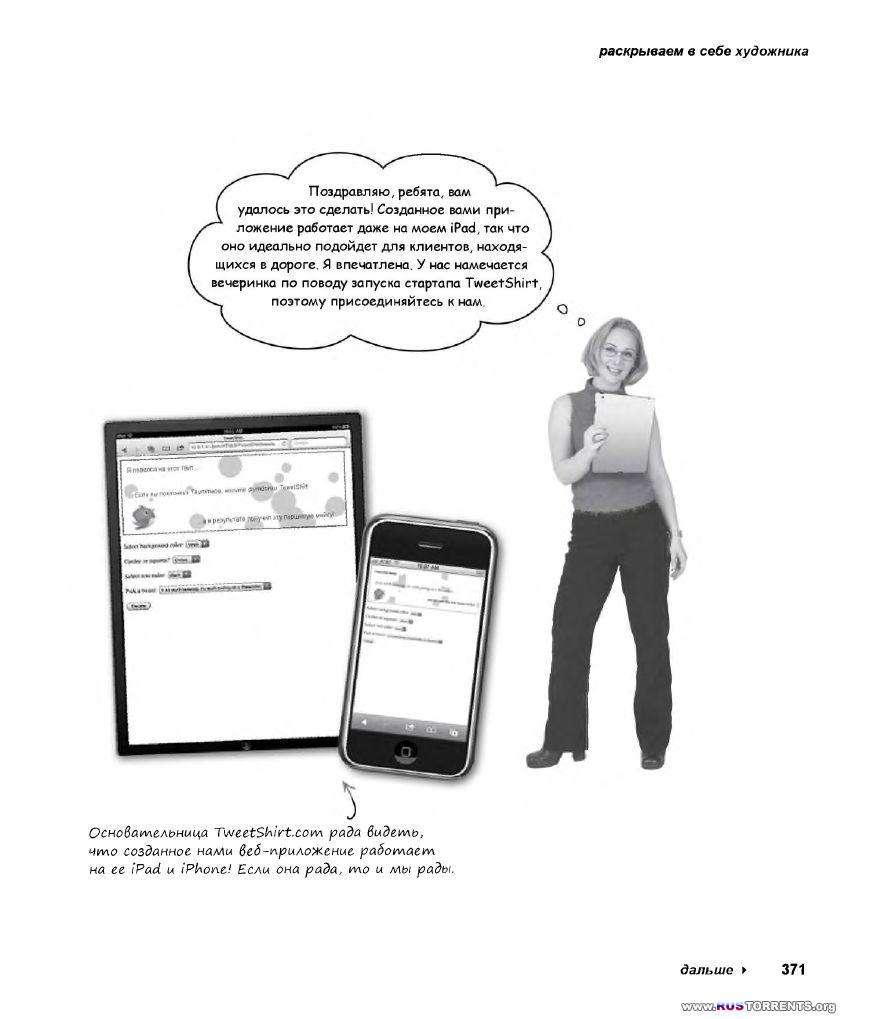 Э.Фримен, Э.Робсон - Изучаем программирование на HTML5