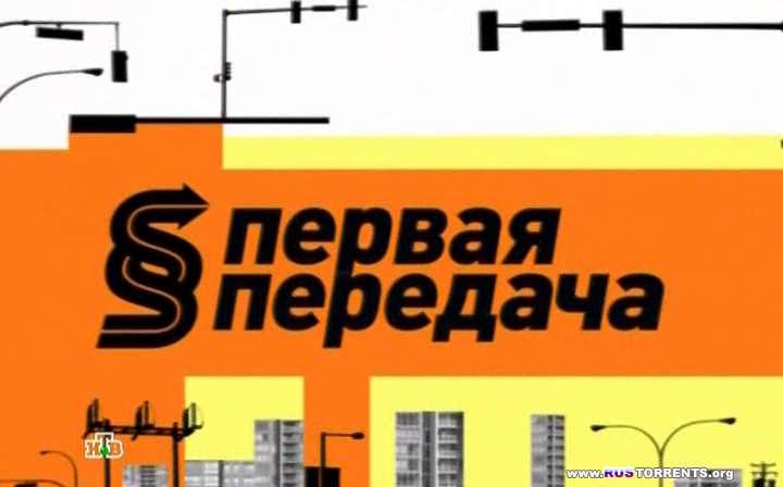 Первая передача (эфир от 02.06.) | SATRip