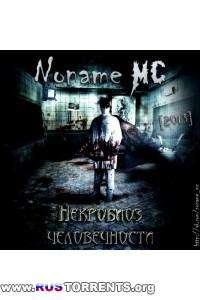Noname MC - Некробиоз Человечности