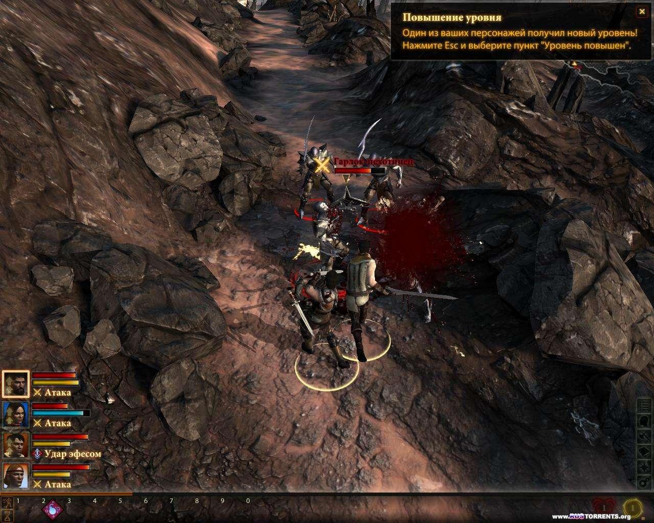 Dragon Age II | Repack