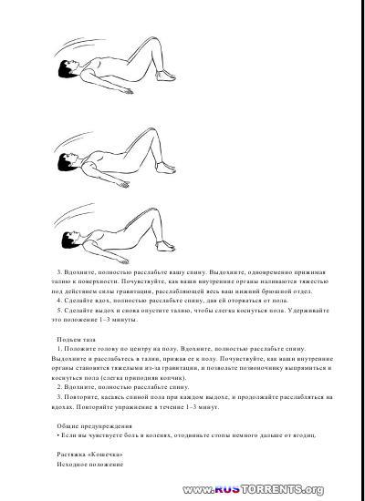 Фитнес-путеводитель для начинающих.