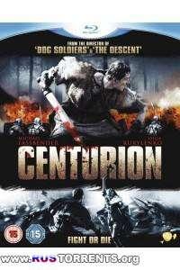 Центурион | BDRip 1080p | Лицензия