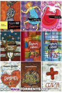 Серия - «Акушер-Ха!»(28 книг)