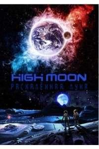 Раскалённая Луна | HDTVRip-AVC | L2