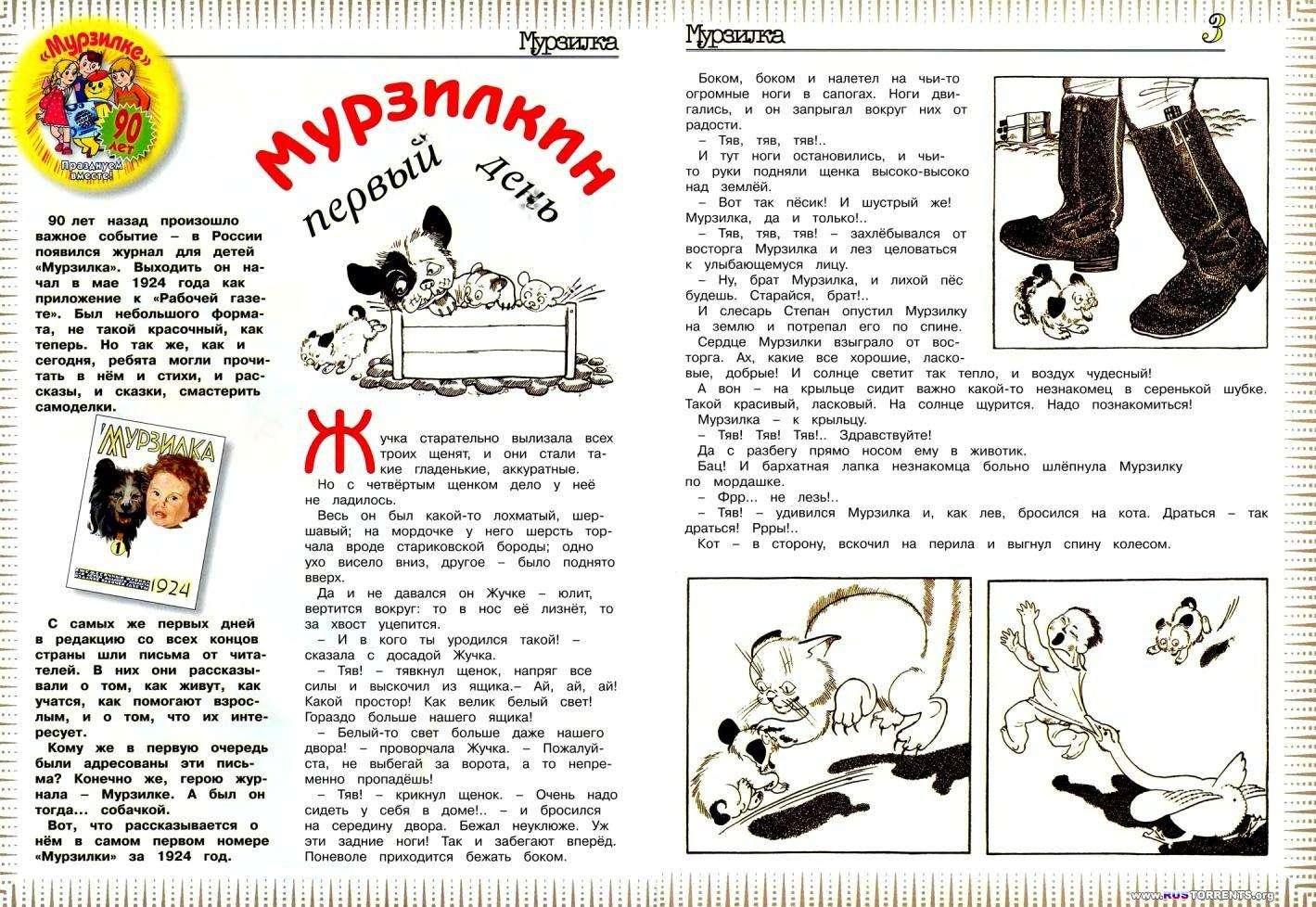 Подшивка журналов | Мурзилка №1-9 | DjVu