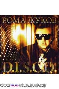Рома Жуков -  D.I.S.C.O.
