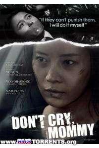 Не плачь, мамочка | HDRip