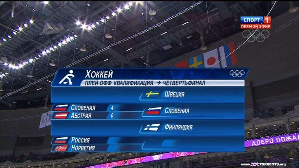 XXII зимние Олимпийские игры. Сочи. Хоккей. Мужчины. 1/8 финала. Россия - Норвегия [Спорт 1 HD] [18.02] | IPTVRip