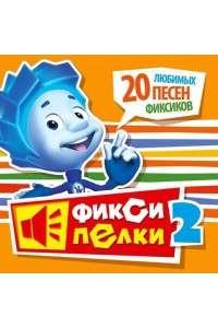 VA - Фиксипелки 2. 20 любимых песен Фиксиков | MP3