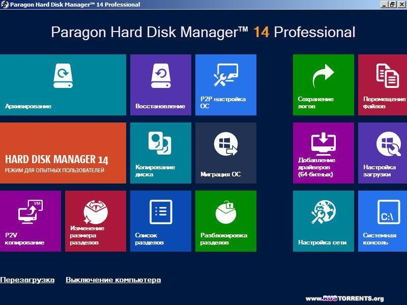 Paragon Hard Disk Manager 14 Pro 10.1.21.623 RePack by D!akov