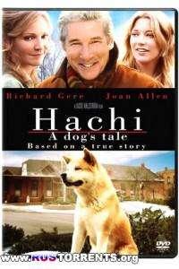 Хатико: Самый верный друг | HDRip
