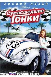 Сумасшедшие гонки | DVDRip