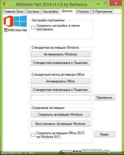 KMSAuto Net 2014 1.3.2 | PC | Portable