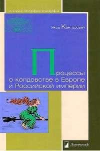 Я. Канторович - Процессы о колдовстве в Европе и Российской империи | DJVU