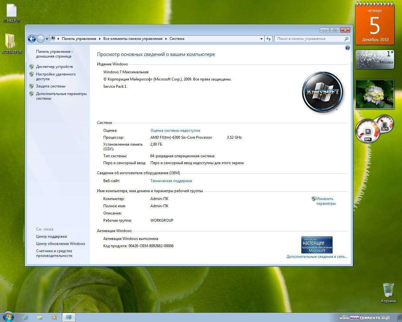 Windows 7 Ultimate x86/x64 KrotySOFT v.12.13 RUS
