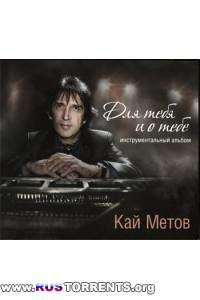 Кай Метов - Для тебя и о тебе