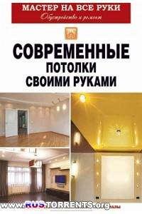 Современные потолки своими руками | FB2