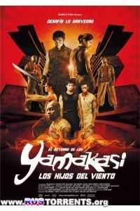 Ямакаси 2: Дети ветра