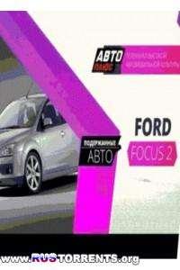 Авто плюс: Подержанные автомобили [01-69]   WEB-DLRip