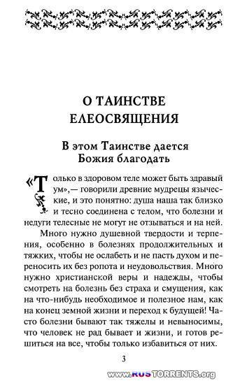 О Соборовании - Таинство Святого Елея | PDF