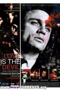 Любовь - это Дьявол. Штрихи к портрету Ф.Бэкона