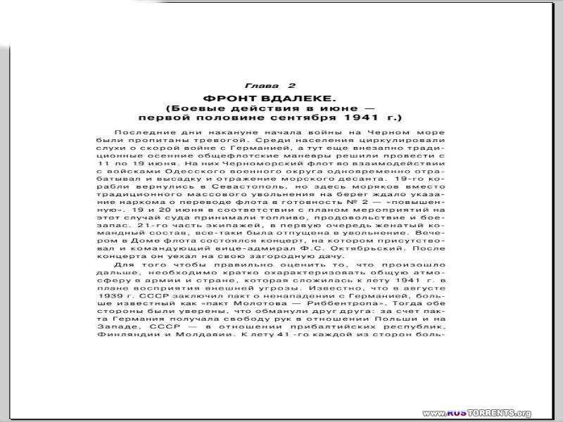 Воздушная битва за Севастополь 1941—1942 | PDF
