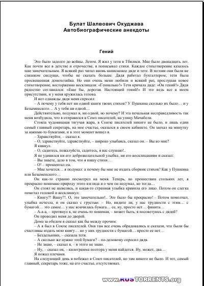 Булат Шалвович Окуджава - Сборник произведений (21 книга)