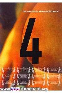 Четыре   DVDRip
