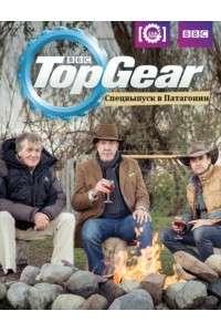 Топ Гир: Спецвыпуск в Патагонии [01-02 из 02] | HDTVRip | Gears Media