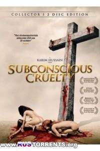 Подсознательная жестокость | DVDRip | L1