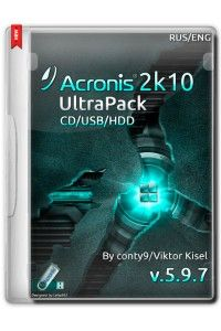 Acronis 2k10 UltraPack CD/USB/HDD v.5.9.7 by conty9 / Viktor Kisel