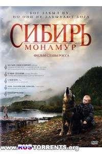 Сибирь. Монамур |  DVDRip | Лицензия