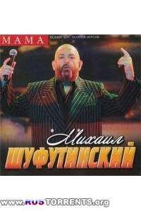 Михаил Шуфутинский - Мама