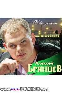 Алексей Брянцев - Твоё дыхание